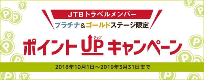 【JTBトラベルメンバー限定】JTBショッピング「ポイント最大11倍~13倍」プラチナ&ゴールドステージキャンペーン