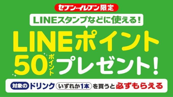 【LINE限定】セブンイレブン「50円OFF」割引ポイント