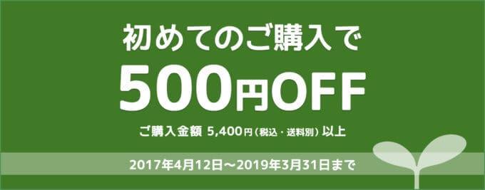 【初回購入限定】JTBショッピング「500円OFF」割引キャンペーン