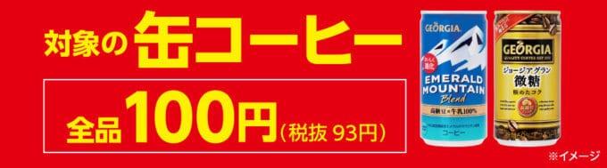 【期間限定】セブンイレブン「缶コーヒー100円」セール