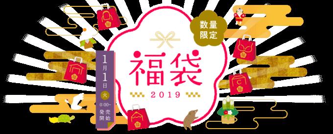 【数量限定】ワコール「福袋2019」特集