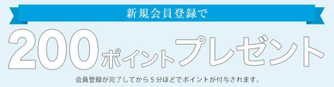 【新規会員登録限定】ルタオ「200円OFF」ポイント
