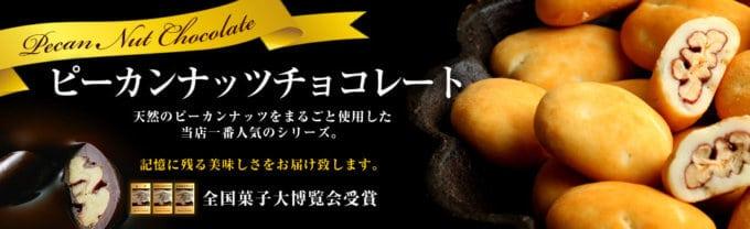【期間限定】サロンドロワイヤル「ピーカンナッツチョコレート」キャンペーン