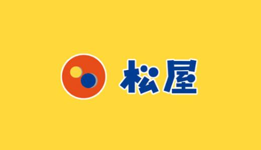 【最新】松屋割引クーポン券・キャンペーン(持ち帰り可)まとめ