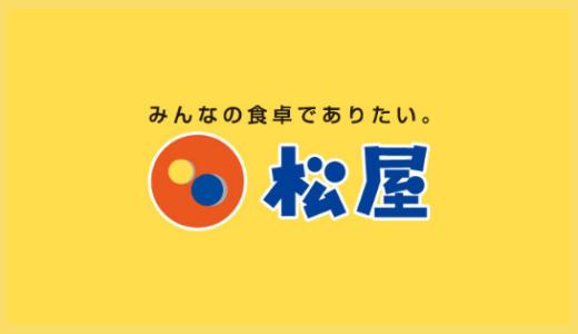 【最新】松屋(持ち帰り可)割引クーポン券・キャンペーンセールまとめ