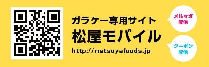 【モバイル限定】松屋「ガラケー専用サイト」メルマガ配信・割引クーポン