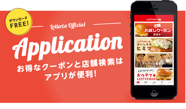 【アプリ限定】ロッテリア「ロッテリアモバイル会員」各種割引クーポン