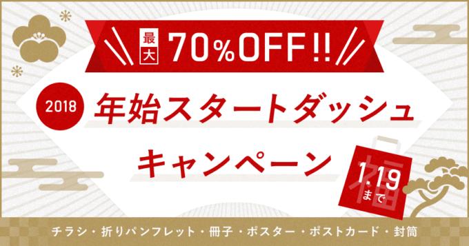【期間限定】ラクスル「最大70%OFF」年始スタートダッシュキャンペーン