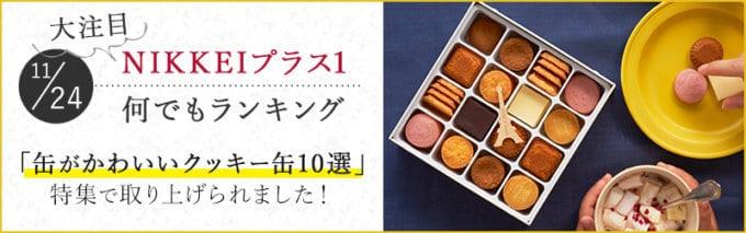 【先着限定】アンリシャルパンティエ「グルメ大賞・缶がかわいいクッキー缶」受賞商品