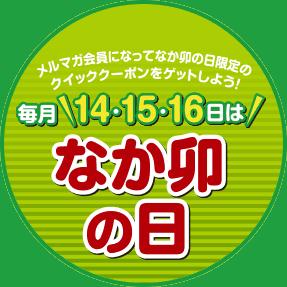 【14日・15日・16日限定】なか卯「メルマガ会員」なか卯の日限定割引クーポン