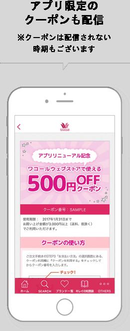 【アプリ限定】ワコール「送料無料・500円OFF」割引クーポン