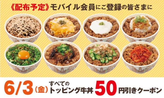 【期間限定】すき家「トッピング牛丼50円引き」割引クーポン