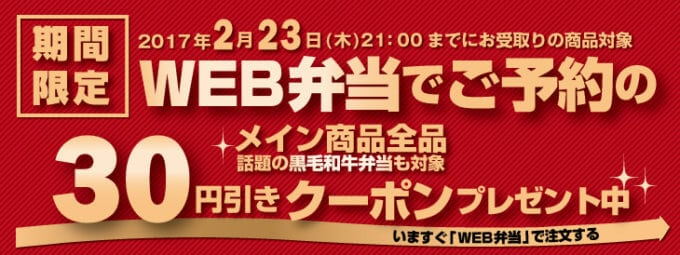 【WEB弁当ご予約限定】すき家「30円引き」割引クーポン