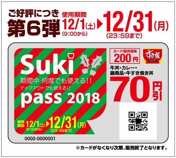 【Suki pass限定】すき家「70円引き」割引クーポン