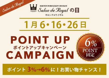 【サロンドロワイヤルの日限定】サロンドロワイヤル「6%OFF」ポイントアップキャンペーン