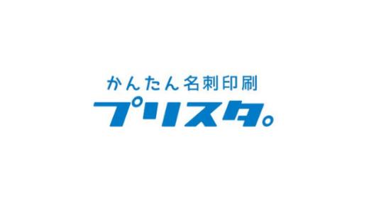 【最新・評判】プリスタ割引クーポンコード・キャンペーンまとめ