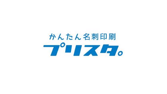 【最新・評判】プリスタ割引クーポンコード・キャンペーンセールまとめ