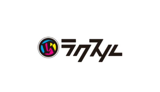 【最新】ラクスル名刺・年賀状割引クーポンコード・キャンペーンまとめ