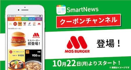 【アプリ限定】モスバーガー「スマートニュース」割引クーポン