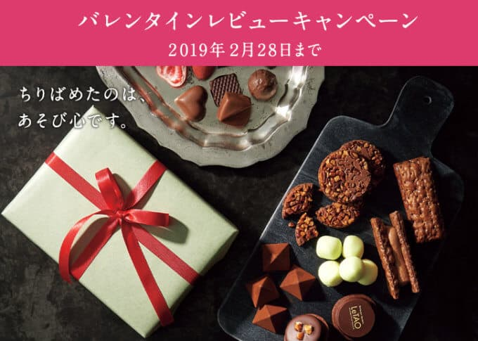 【期間限定】ルタオ「レビュー投稿」バレンタインキャンペーン