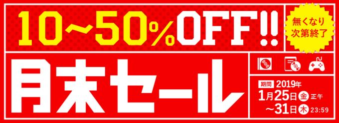 【25日~31日限定】セブンネットショッピング「10%~50%OFF」月末セール