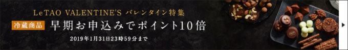 【冷蔵商品限定】ルタオ「ポイント10倍」早期お申込みキャンペーン