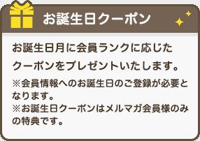 【誕生日月限定】ロッテオンライン「500円OFF・1000円OFF・1500円OFF」割引バースデークーポン