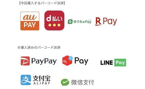 【電子マネー限定】セブンイレブン「各種割引」クーポン・キャンペーン