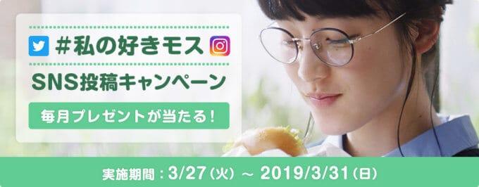【期間限定】モスバーガー「ツイッター・インスタグラム」SNS投稿キャンペーン