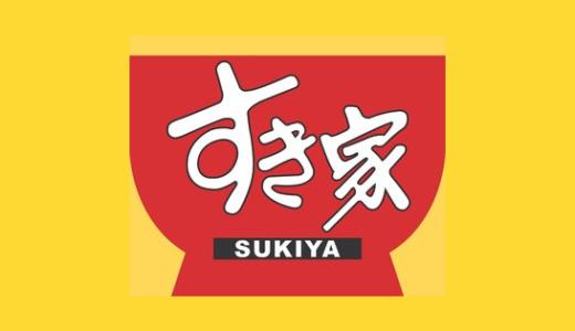 【最新】すき家メニュー割引クーポンコード・キャンペーンまとめ