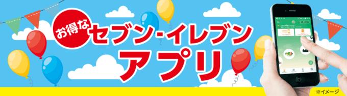 【アプリ限定】セブンイレブン「各種お得」割引クーポン・キャンペーン