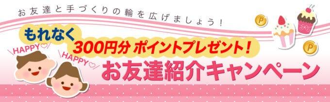 【期間限定】TOMIZ(富澤商店)「300円OFFポイント」お友達紹介キャンペーン