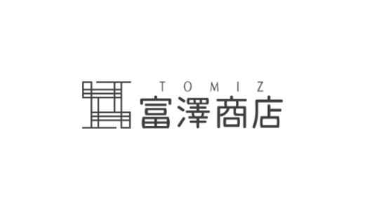 【最新】TOMIZ(富澤商店)割引クーポンコード・キャンペーンまとめ