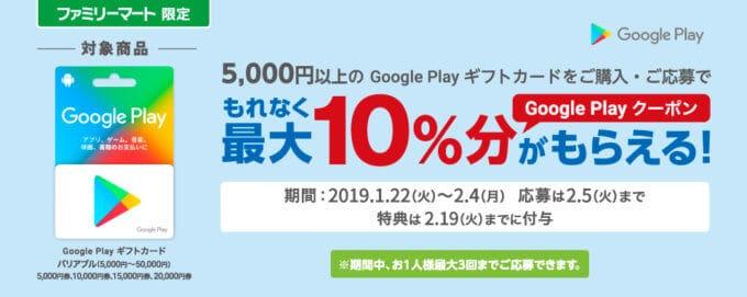 【Google Play限定】ファミリーマート「10%OFF」割引クーポン