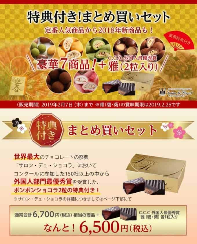 【期間限定】サロンドロワイヤル「特典付きまとめ買いセット」送料無料豪華7商品
