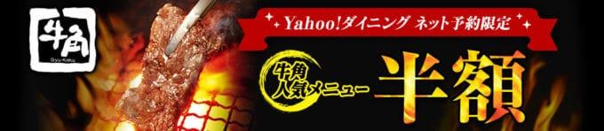 【Yahoo!ダイニング限定】牛角「50%OFF」ネット予約半額キャンペーン