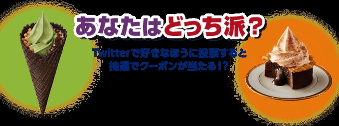 【期間限定】ミニストップ「抹茶・いちご・パフェ」無料クーポンキャンペーン