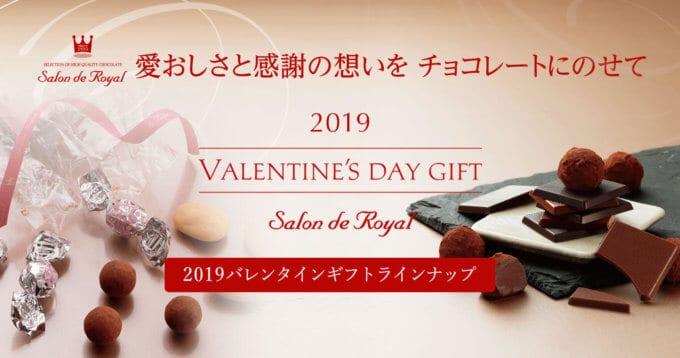 【期間限定】サロンドロワイヤル「バレンタイン」ギフトラインナップ