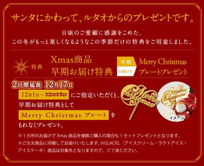 【期間限定】ルタオ「クリスマス」キャンペーン