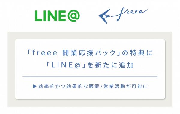 【LINE限定】freee(フリー)「開業応援パック」新規特典サービス