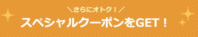【メルマガ限定】すかいらーく「メルマガ」スペシャルクーポン