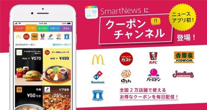 【スマートニュース限定】「各種」割引クーポン