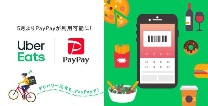 【PayPay残高払い限定】Uber Eats(ウーバーイーツ)「各種割引」キャンペーン