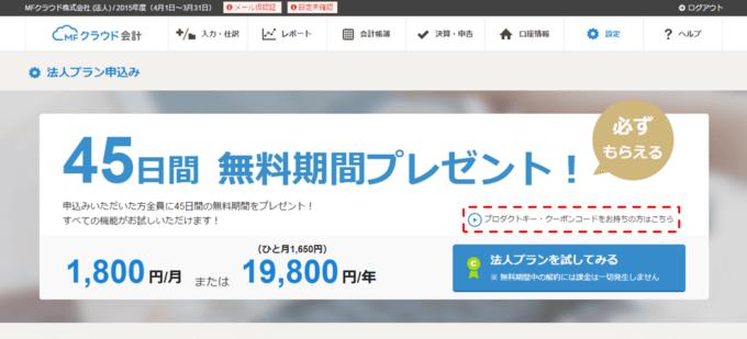 【期間限定】MFクラウド「無料期間45日間」プレゼントキャンペーン