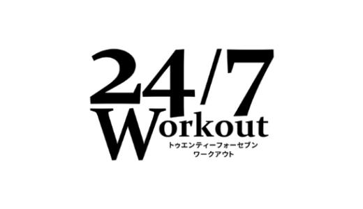 【最新】24/7ワークアウト無料キャンペーン・割引クーポンまとめ