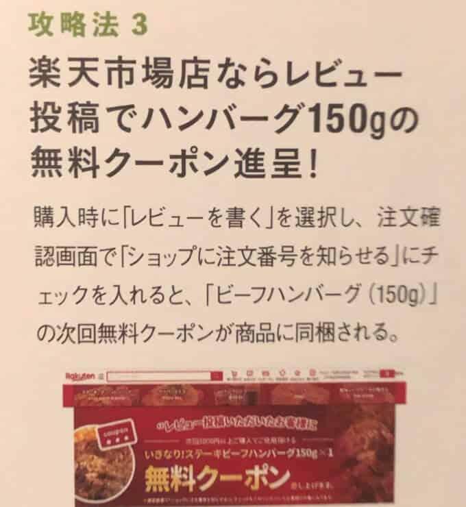 【レビュー投稿限定】いきなりステーキ楽天市場店「ハンバーグ150g」無料クーポン