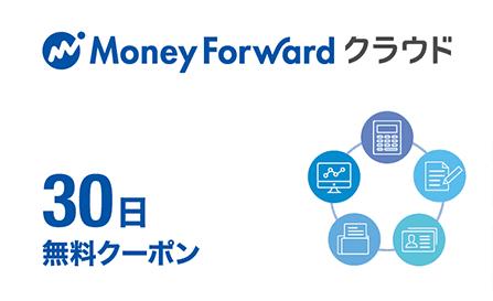 【期間限定】マネーフォワード(MFクラウド)「30日無料」クーポン・プロダクトコード