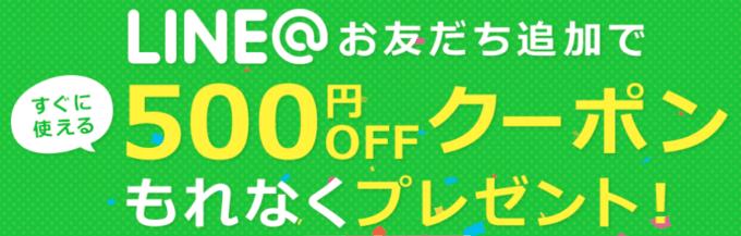 【LINEお友達追加限定】生活雑貨「500円OFF」割引クーポン