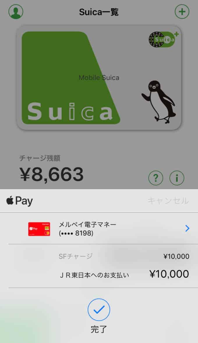 【Apple Pay限定】メルペイ「モバイルSuicaチャージ」