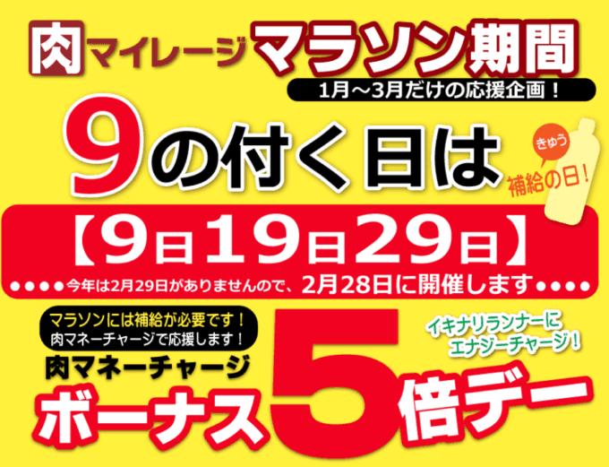 【9日・19日・29日限定】いきなりステーキ「肉マネーチャージボーナス5倍デー(15%OFF)」キャンペーン